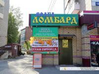 """Волга ломбард"""
