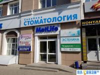 """""""Семейная стоматология"""" на Ленина 7"""