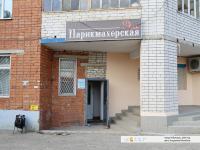 """Парикмахерская """"Эль"""""""