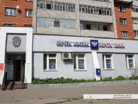 """Мини-офис """"Почта банка"""""""