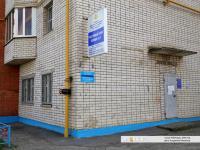 Участковый пункт полиции №2