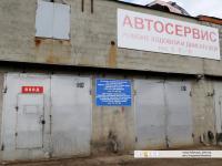 """Автосервис """"Радужный"""""""