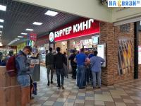 Бургер Кинг в Мега Молле