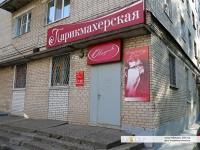 "Парикмахерская ""Овация"""