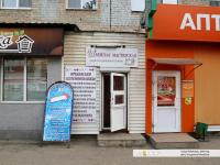 """""""Швейная мастерская"""""""