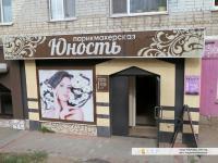 """Парикмахерская """"Юность"""""""