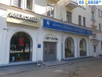 "Фирменный магазин ""Александр"""