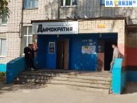 """Специализированный магазин """"Дымократия"""""""