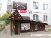 """""""Avenue cafe"""""""