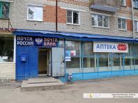 Аптека №97