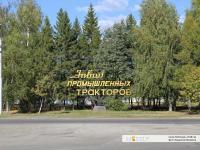 """Стела """"Завод промышленных тракторов"""""""