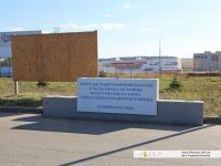 Место закладки памятной капсулы в честь начала застройки индустриального парка города Чебоксары (первая очередь)