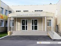 Академия искусств