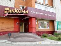 "Магазин ""Акконд-43"""