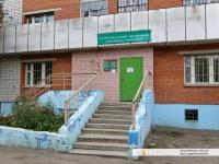 Отделение общей врачебной практики (семейной медицины) №4