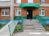 Отделение общей врачебной практики (семейной медицины) №3