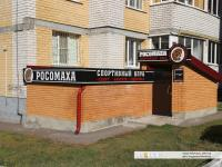 "Спортивный клуб ""Росомаха"""
