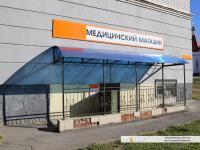 Медицинский магазин