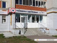 "Салон ""Техника здоровья"""