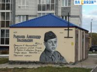"""Рыбаков Александр Васильевич"""