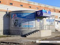 """Первая круглосуточная ветеринарная клиника """"4 лапы"""""""