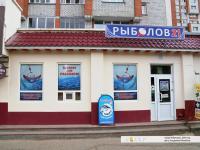 """Магазин """"Рыболов 21"""""""