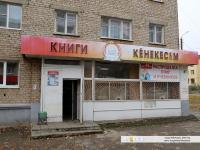 "Магазин ""Бибколлектор-6"""