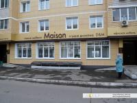 """Салон мебели """"Maison"""""""