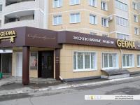 """Фирменный салон """"Geona"""""""