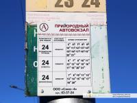 """Расписание отправление автобусов маршрута №24 от остановки """"Пригородный автовокзал"""""""