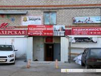 """ООО """"Центр правовой помощи """"Защита"""""""
