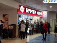 Бургер Кинг в Каскаде