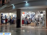 "Магазин ""Beleta"""