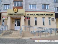 """Дополнительный офис №2 АКБ """"Чувашкредитпромбанк"""" ПАО"""