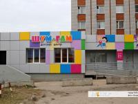 """Детский развлекательный центр """"Шум-гам"""""""