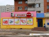 "Магазин ""Продмаг"""