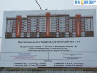 Многоэтажный многоквартирный жилой дом поз. 1.44