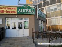 Аптечный пункт (ИП Калинина Л.А)