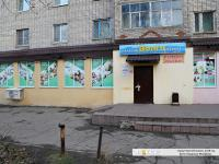 """Магазин """"Волга"""""""