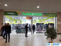 Магазин Лапоток