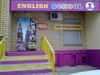 """English school"""