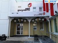 Центр государственных и муниципальных услуг