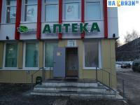 Аптека №115