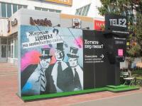 Реклама Tele2 на остановке Дом мод
