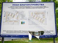 План благоустройства дворовой территории на ул. 50 лет Октября