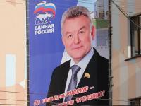Валерий Филимонов. Единая Россия