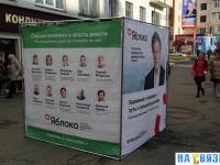 Агитационный куб партии Яблоко