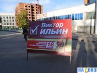 Предвыборная реклама. Виктор Ильин