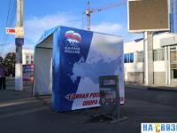 Рекламная палатка Единой России у Дома торговли