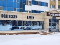 """Кафе советской кухни """"Хочу пельмени!"""""""